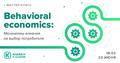 Мастер-класс Behavioral economics: механизмы влияния на выбор потребителя