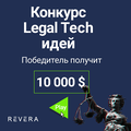 Legal Tech Battle