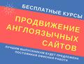 Бесплатные экспресс-курсы «Ссылочное продвижение англоязычных сайтов»