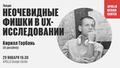 """Лекция """"Неочевидные фишки в UX исследовании"""""""
