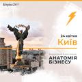 """Конференція """"Анатомія бізнесу: Business Drive 2.0"""""""