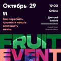"""CodeIT Fruit Event """"Как перестать тратить и начать воплощать мечты"""""""