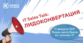 IT Sales Talk: Лидоконвертация