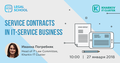 Legal School: Service Contracts in IT-Service business