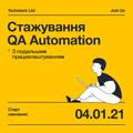 Стажування QA Automation Engineer у Techstack