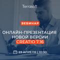 Онлайн-презентация новой версии Creatio 7.16 от Terrasoft Ukraine