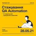 Старт кар'єри QA Automation Engineer разом з Techstack