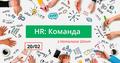 "Тренінг ""HR: Команда"" з Наталкою Шпот"