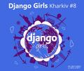Django Girls Kharkiv #8 — день програмування для жінок
