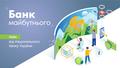 """Кейс """"Банк Майбутнього"""" від Національного банку України"""