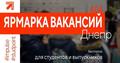 """Ярмарка Вакансий """"Импульс"""""""