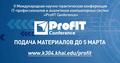 """ІІ Международная научно-практическая конференция """"ProfIT Conference 2019"""""""