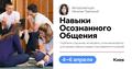 Навыки осознанного общения | Фундаментальный курс