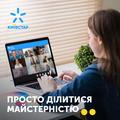 Курси профорієнтації STARt Yourself від Київстар
