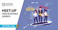 InterLink Meetup: Процес як інструмент дизайнера