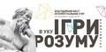 Ігри розуму в УКУ. Благодійний фестиваль інтелектуальних ігор