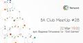 BA Club MeetUp #28
