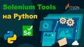 """Selenium Tools на Python"" - вебинар от ITVDN"