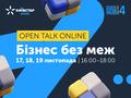 4-й Open Talk  на діалог про «Бізнес без меж» від Київстар