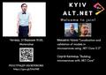 Зустріч Kyiv ALT.NET
