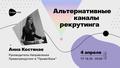 """Лекция """"Альтернативные каналы рекрутинга"""""""