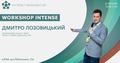 Workshop Intense з Дмитром Лозовицьким