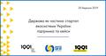 """Зустріч """"Держава як частина стартап-екосистеми України"""""""