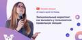 """Онлайн-лекция """"Эмоциональный маркетинг: как вызывать у пользователя правильную эмоцию"""""""