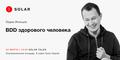Solar Talks № 54 BDD здорового человека с Вадимом Жильцовым