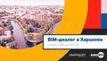 Семинар «BIM-диалог в Харькове: украинские реалии BIM-проектирования с ARCHICAD»