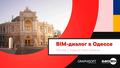 Семинар «BIM-диалог в Одессе: украинские реалии BIM-проектирования с ARCHICAD»