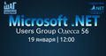56-ая встреча Microsoft .NET User Group Одесса