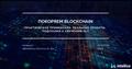 """Митап """"Покоряем Blockchain: Практическое применение. Реальные проекты"""""""