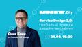 """Зустріч """"Service Design 2.0: глобальні тренди дизайн-мислення"""""""