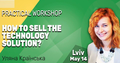 """Воркшоп """"How to sell the technology solution?"""""""