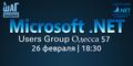 Пятьдесят седьмая встреча Microsoft .NET User Group Одесса