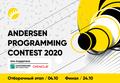 Andersen programming contest