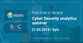 Cyber Security analytics seminar