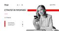 Зустріч із Сашою Гаврилюк: Зміна ставлення до бізнесу — «Стратегія прориву»