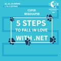 5 Steps to Fall in Love with .NET. Серія вебінарів для початківців