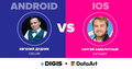 JDI Battle №4, Android vs IOS