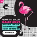 RAUX 2021 Online: онлайн-конференция по дизайну и исследованиям