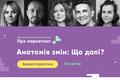 """Безкоштовна онлайн-конференція """"Анатомія змін"""" про маркетинг"""