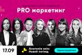 Безкоштовна онлайн-конференція «Анатомія змін: Новий погляд. PRO маркетинг»