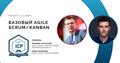 Курс «Базовый Agile/Scrum/Kanban»
