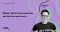 """Лекція """"Design Sprint для новачків: від ідеї до прототипу"""""""