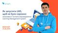 """Вебінар """"Як запустити LMS, щоб не було соромно: можливості та етапи впровадження Learning Management System"""""""