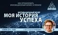 «Как организовать инновационный бизнес в Украине».  Мотивационный вечер «Моя история успеха» с  Ярославом Ромашко