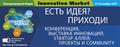 Форум Innovation Market