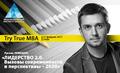 Практикум от Руслана Лемещука «Лидерство 2.0. Вызовы современности и перспективы – 2020»